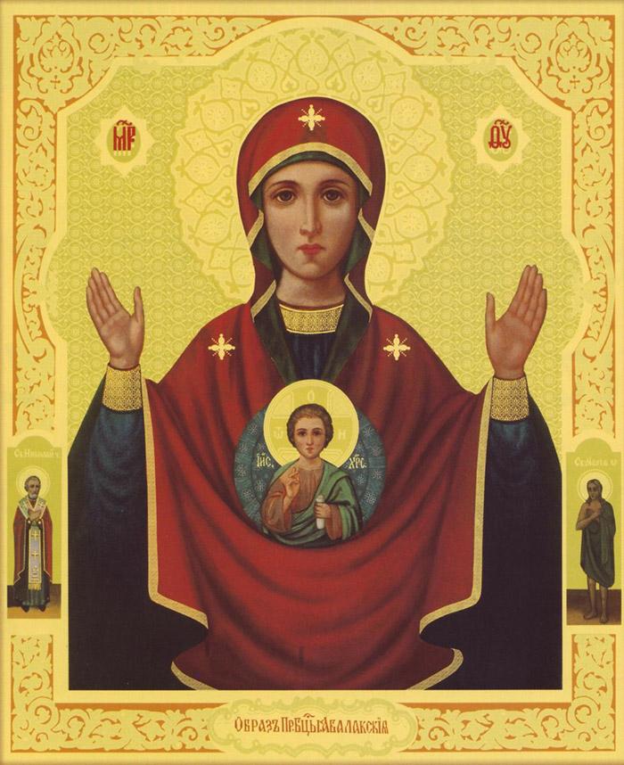 Пред иконой Пресвятой Богородицы Абалацкая