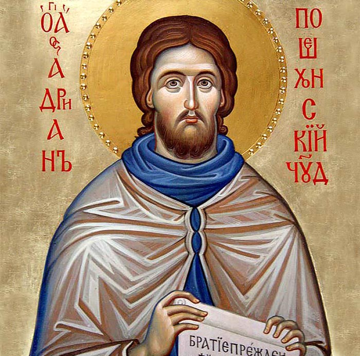 Молитвы преподобному Адриану, игумену Пошехонскому