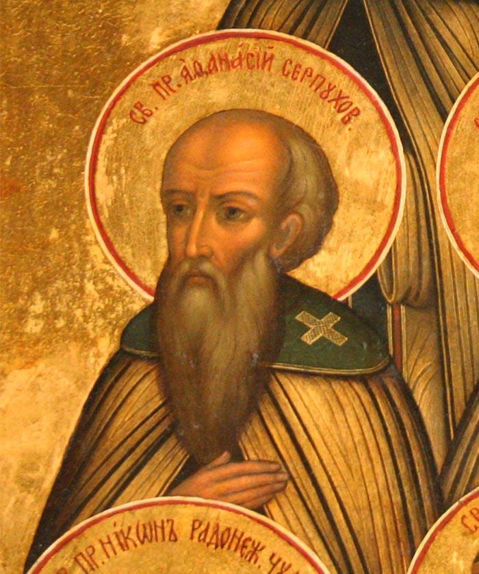 Молитвы преподобному Афанасию, игумену Высоцкому