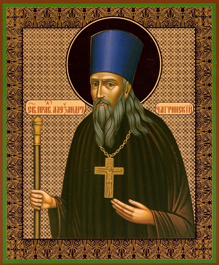Акафист святому праведному Александру Чагринскому