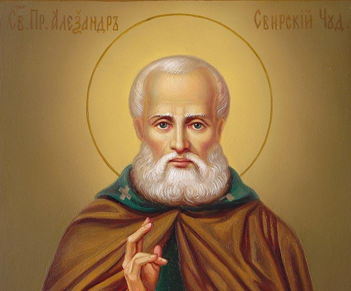 Молитвы преподобному Александру Свирскому