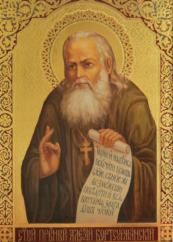 Акафист святому праведному Алексию Бортсурманскому