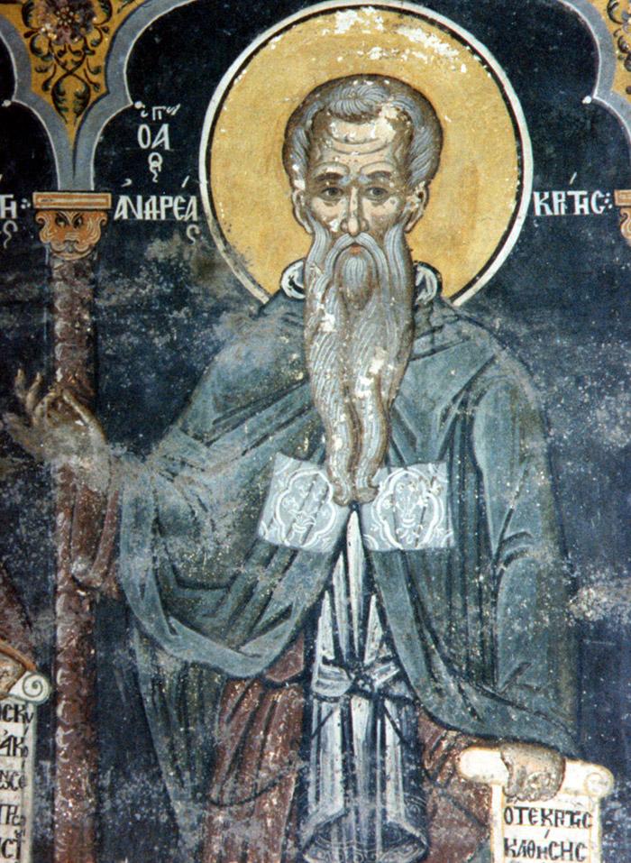 Молитвы святителю Андрею, архиепископу Критскому
