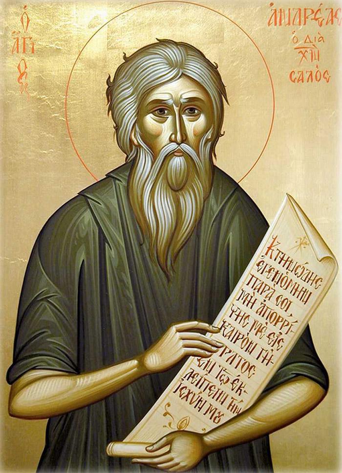 Молитвы блаженному Андрею, Христа ради юродивому
