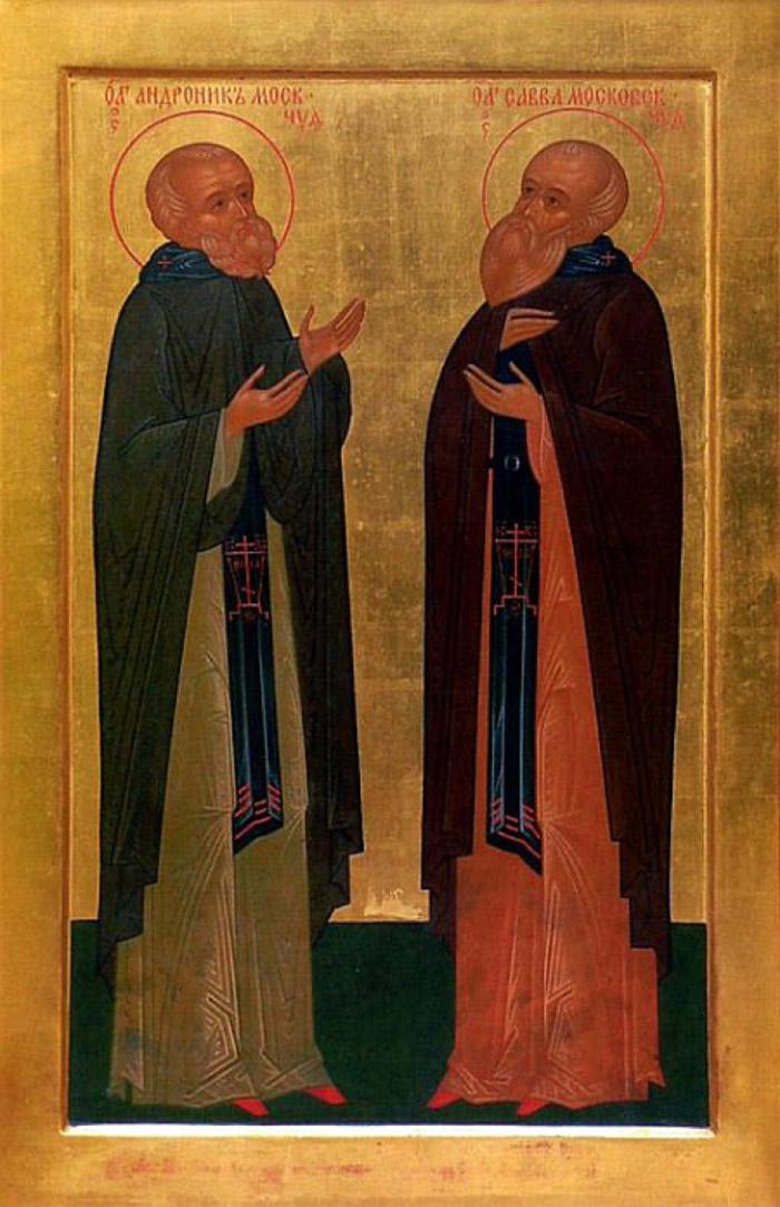 Акафист преподобным Андронику и Савве