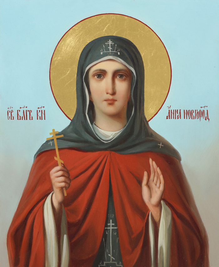 Молитвы святой благоверной княгине Анне Новгородской