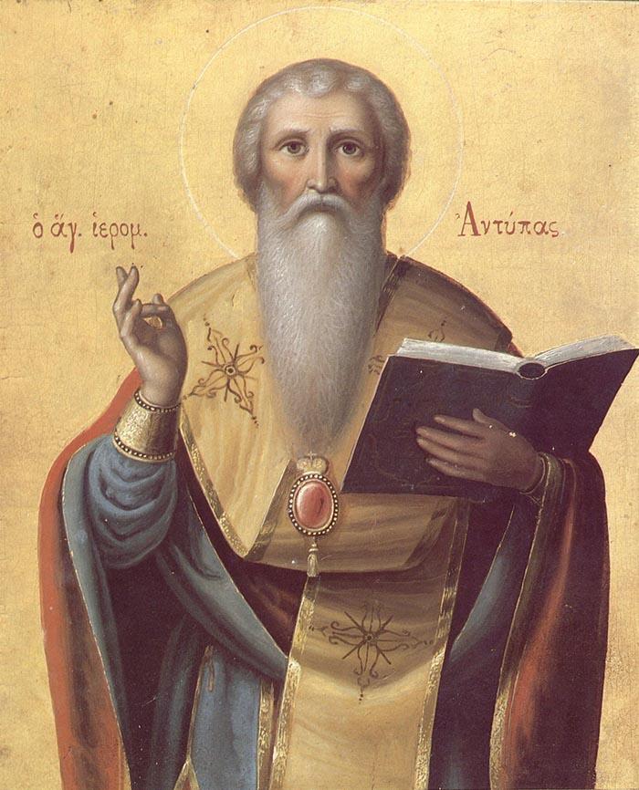 Молитвы священномученику Антипе, епископу Пергамскому