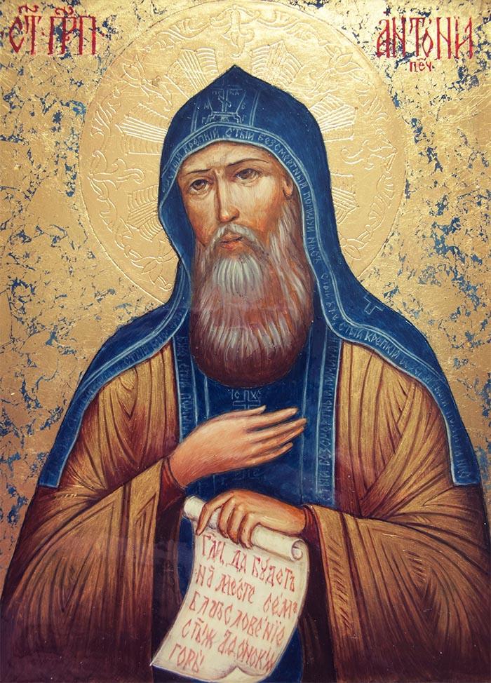Молитвы преподобному Антонию Печерскому