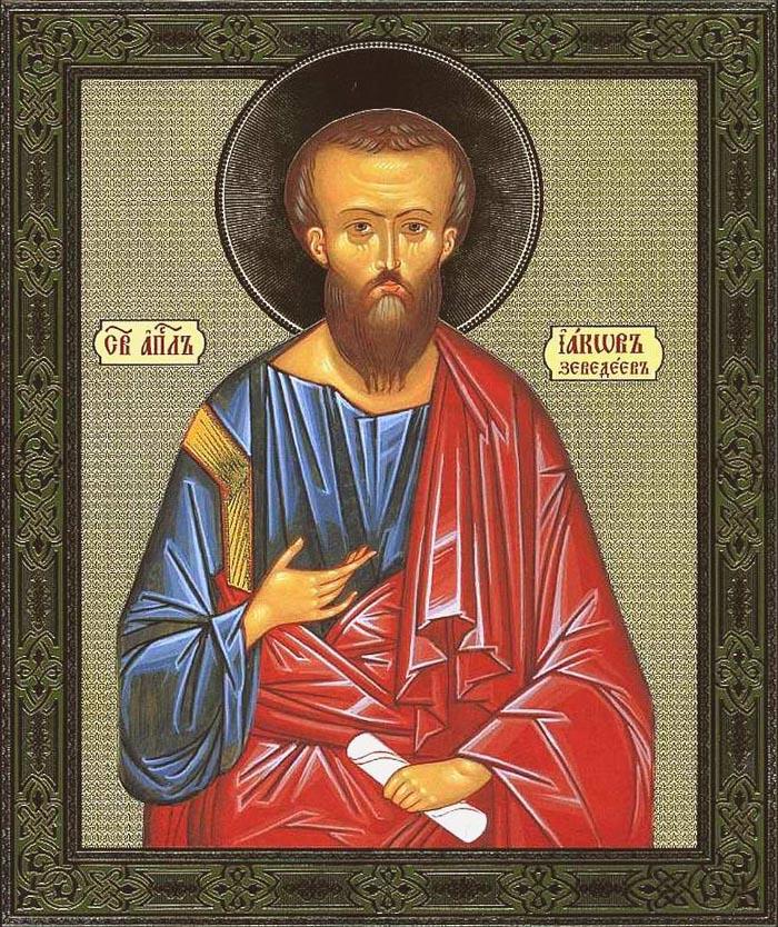 Акафист святому апостолу Иакову