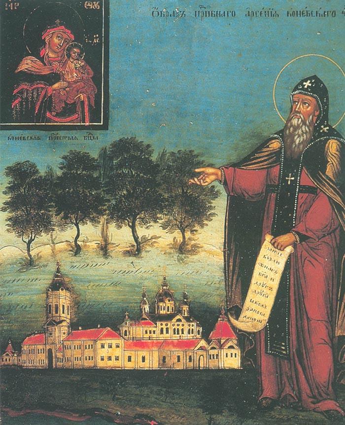 Молитвы преподобному Арсению Коневскому
