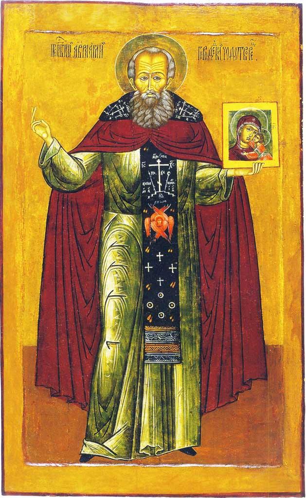 Молитвы преподобному Аврамию Галичскому