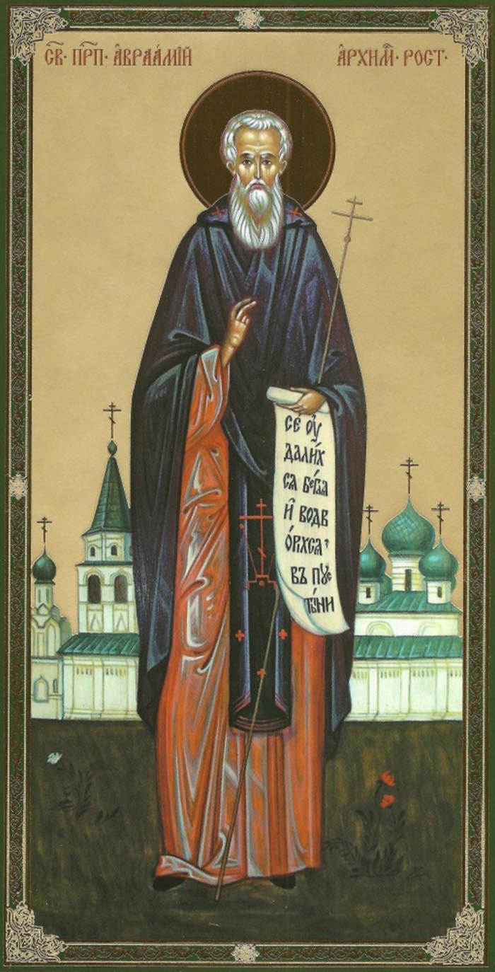 Молитва преподобному Аврамию Ростовскому