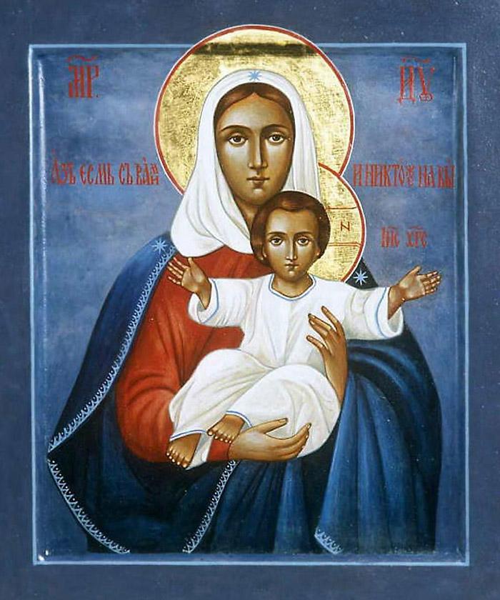 Пред иконой Пресвятой Богородицы Аз есмь с вами и никтоже за вы