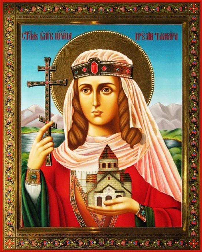 Молитва святой царице грузинской Тамаре