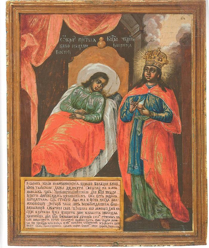 Пред иконой Пресвятой Богородицы Целительница