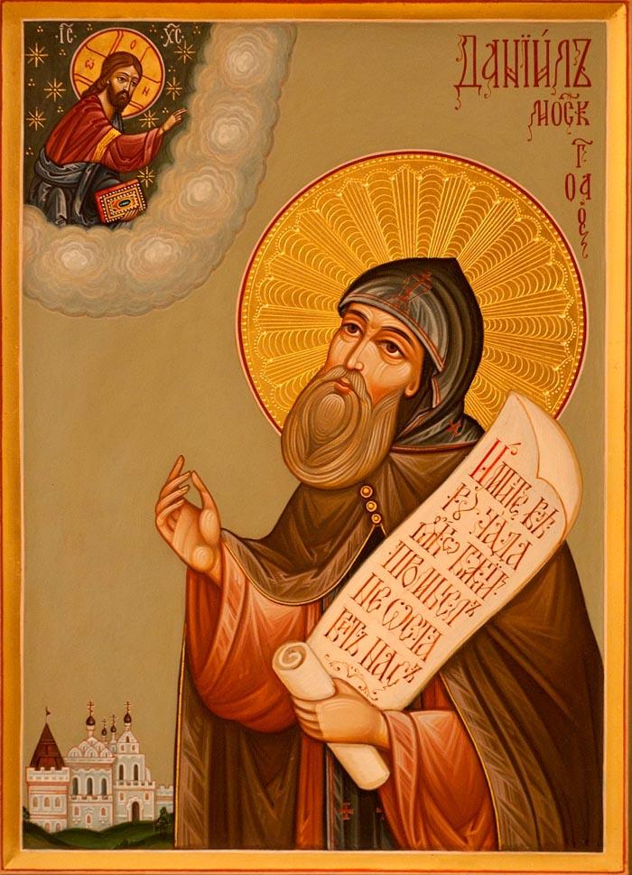 Молитвы преподобному Даниилу Московскому