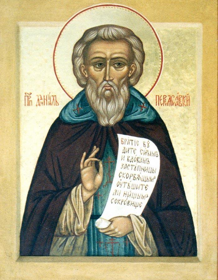 Молитвы преподобному Даниилу Переяславскому