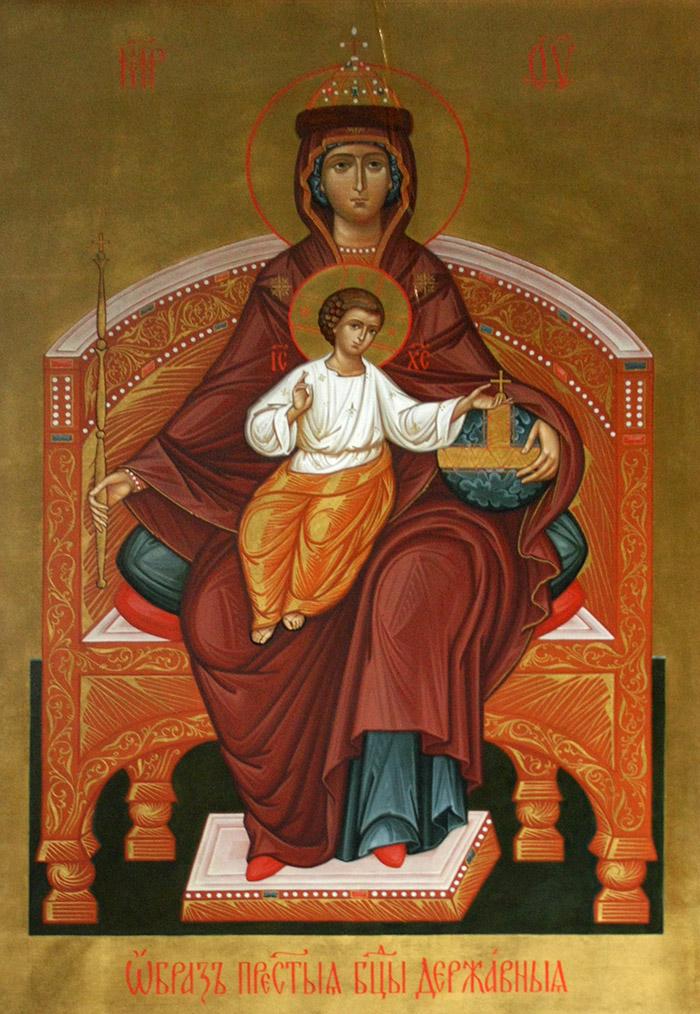 Пред иконой Пресвятой Богородицы Державная