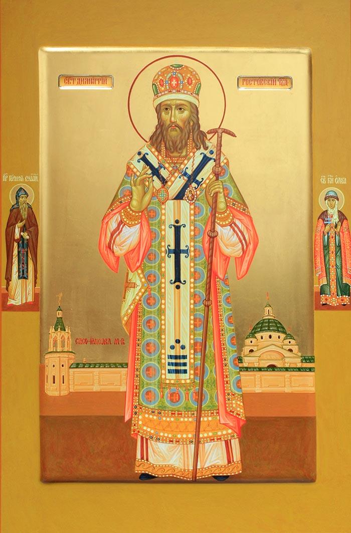 Молитвы святителю Димитрию Ростовскому