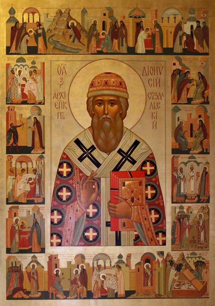 Акафист святителю Дионисию, архиепископу Суздальскому