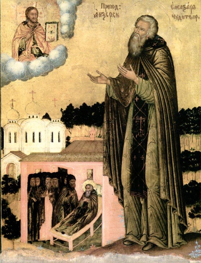 Молитвы преподобному Елеазару Анзерскому