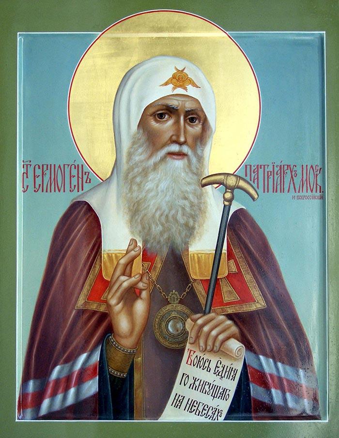 Молитвы святителю Ермогену, патриарху Московскому и всея Руси
