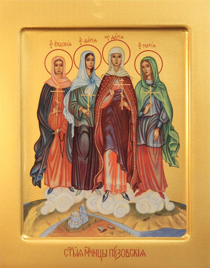 Акафист святым мученицам Евдокии, Дарии, Дарии и Марии