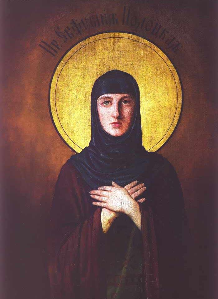 Молитвы преподобной Евфросинии Полоцкой