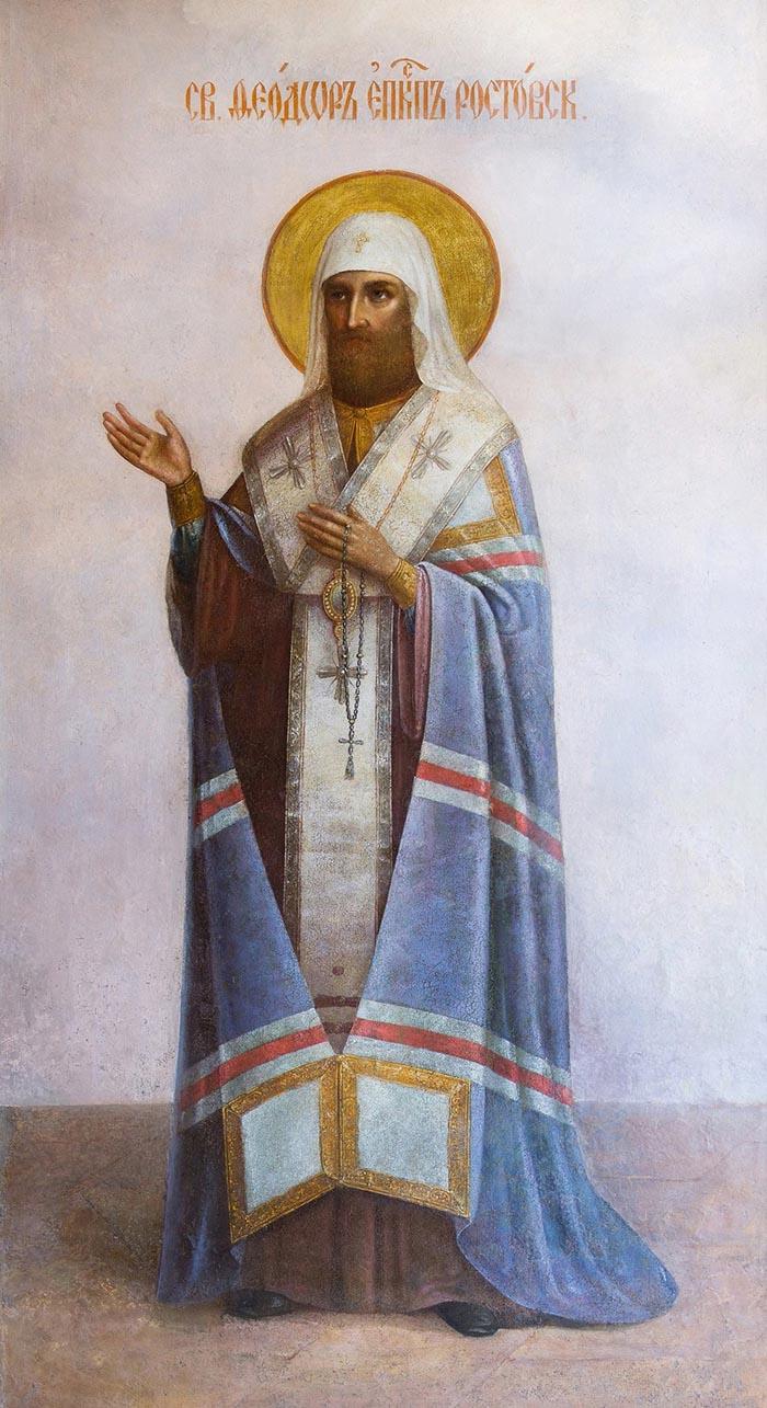 Акафист святителю Феодору, архиепископу Ростовскому