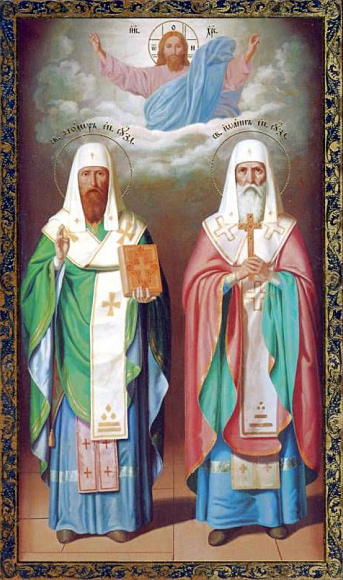 Молитвы святителям Феодору и Иоанну, епископам Ростовским и Суздальским