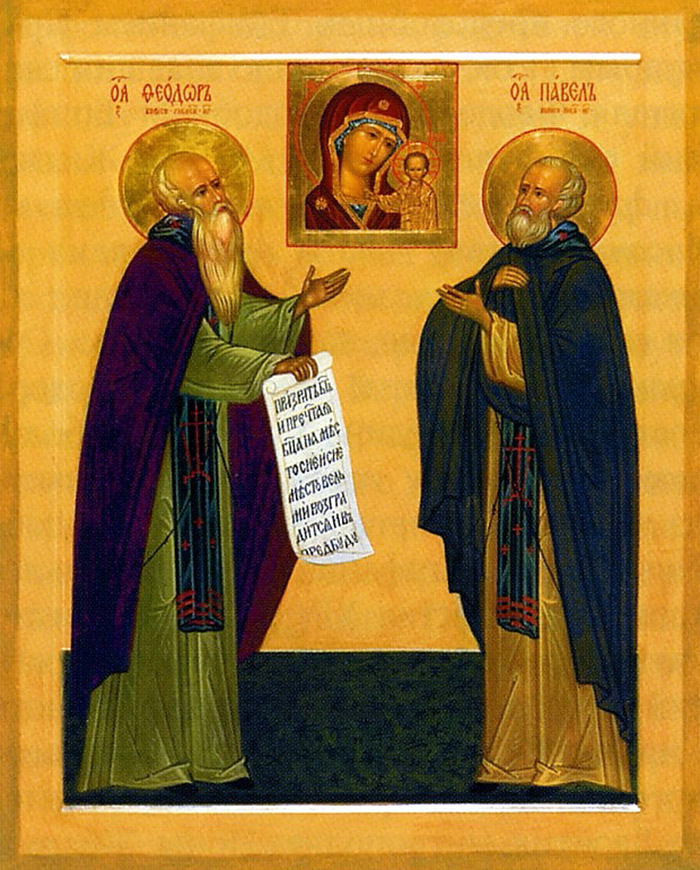 Молитвы преподобным Феодору и Павлу Ростовским