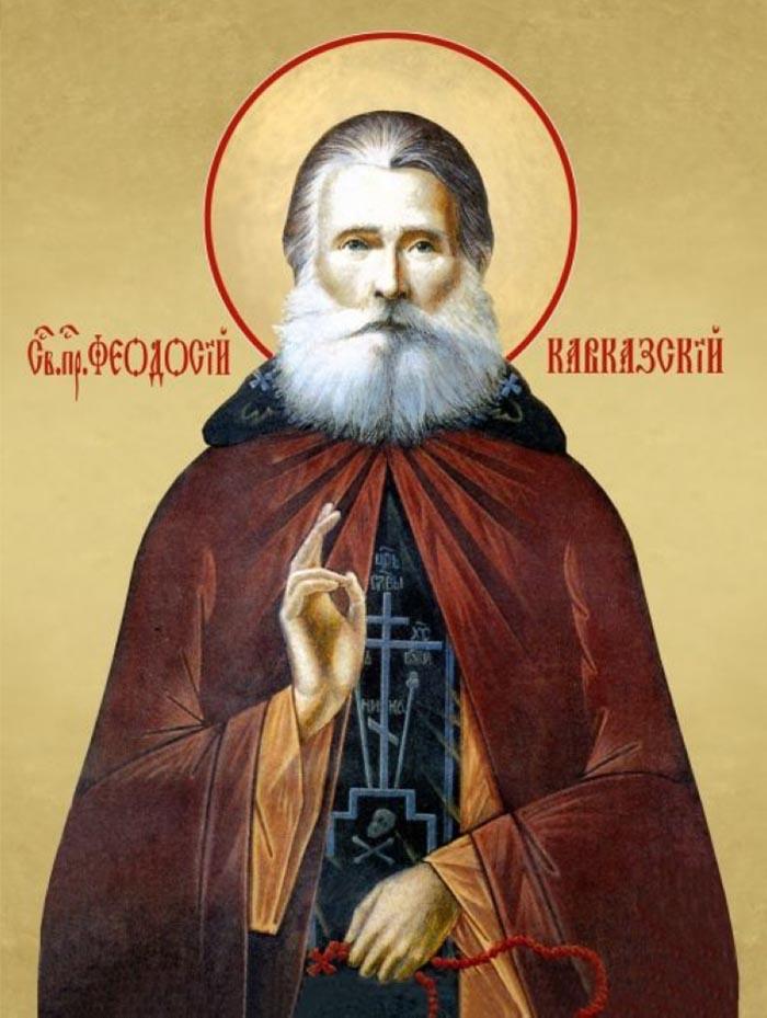 Молитвы преподобному Феодосию Кавказскому