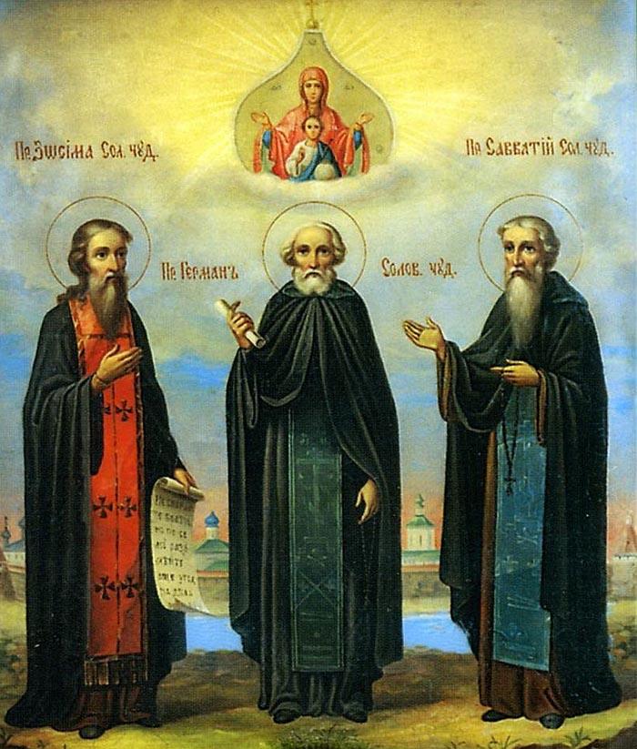 Молитвы преподобному Герману Соловецкому