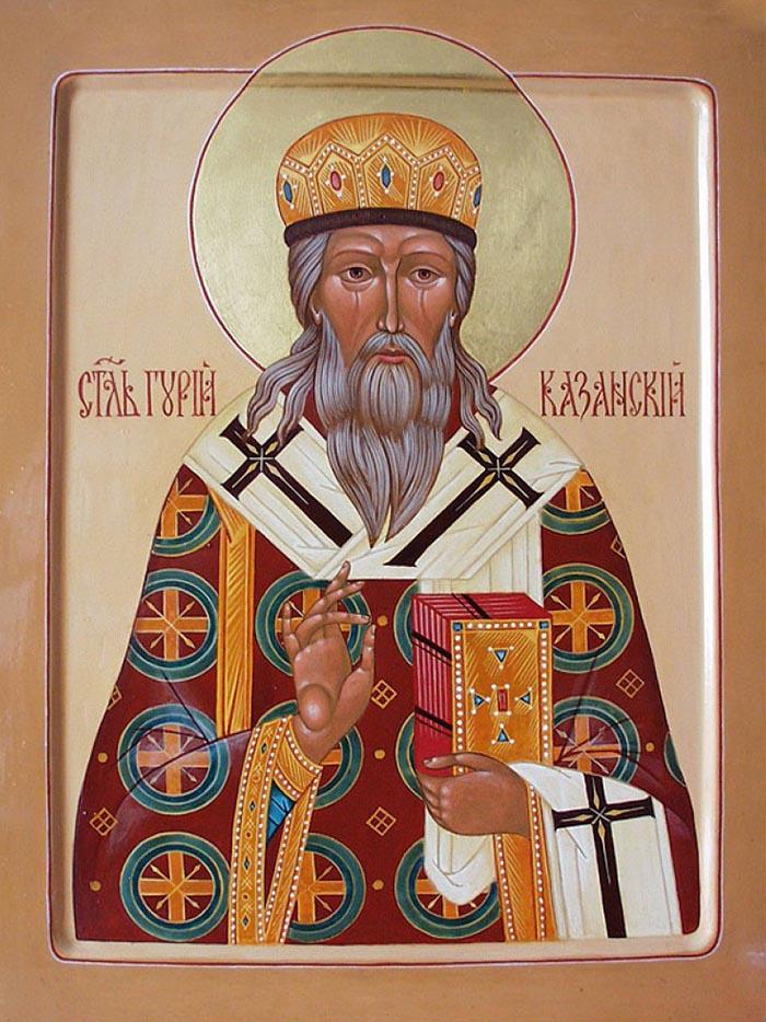 Молитвы святителю Гурию Казанскому