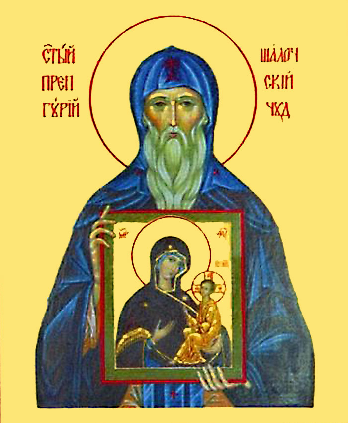 Молитва преподобному Гурию Шалочскому