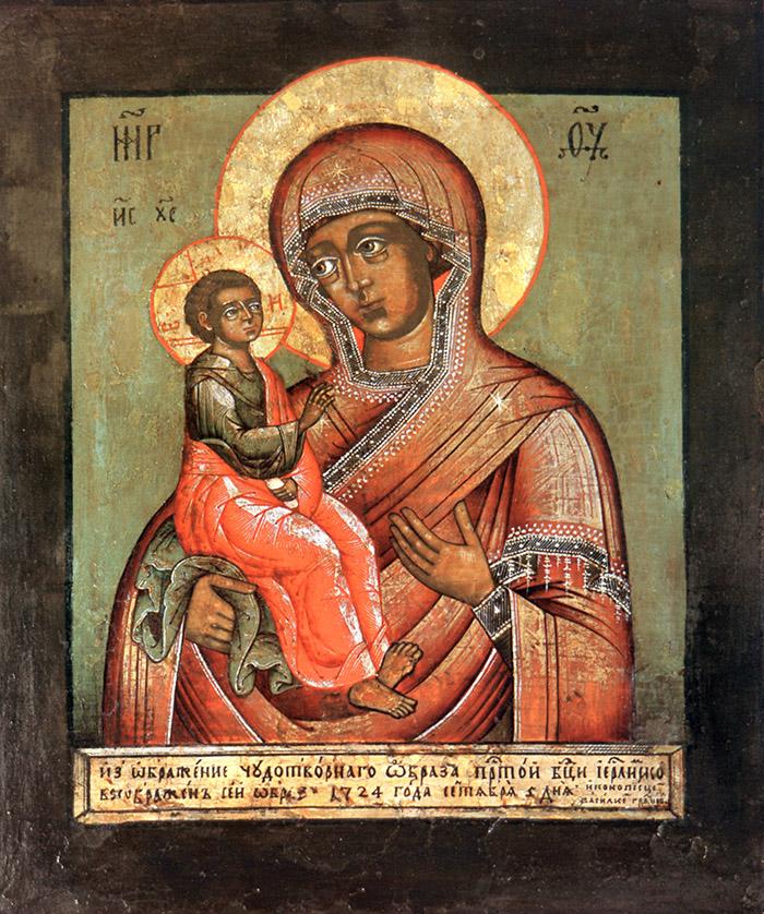 Акафист иконе Пресвятой Богородицы Иерусалимская