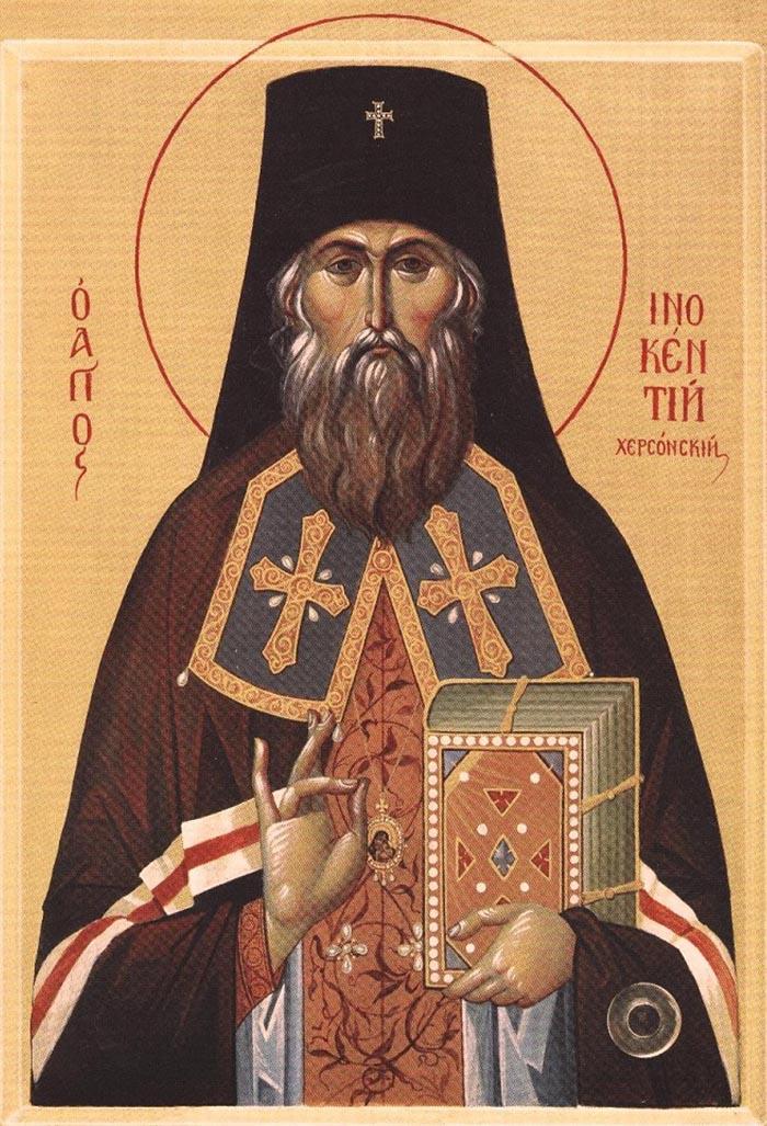 Акафист святителю Иннокентию, архиепископу Херсонскому