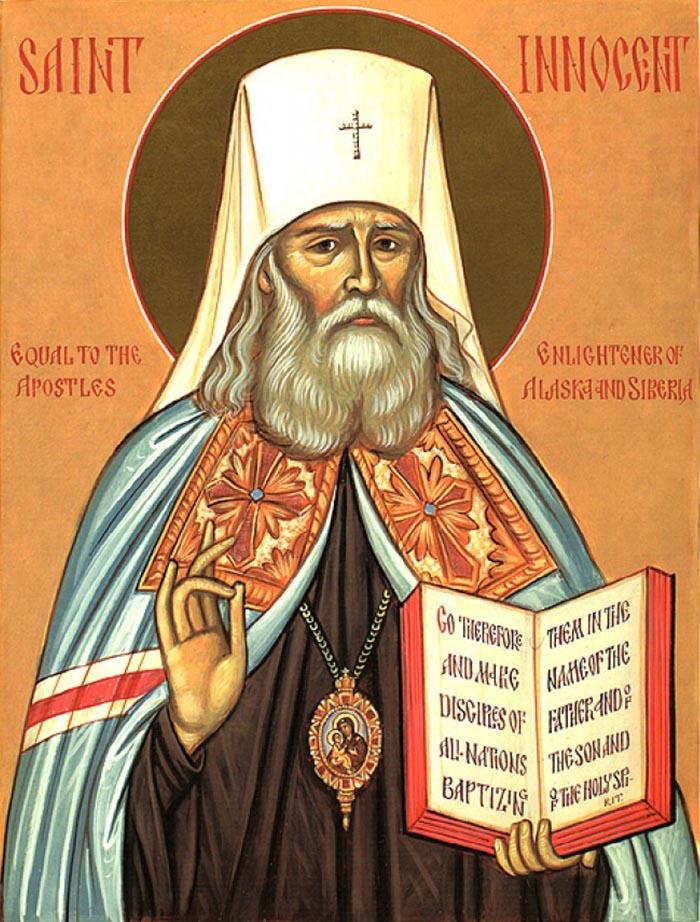 Молитвы святителю Иннокентию Московскому