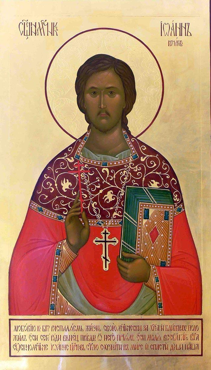 Акафист священномученику Иоанну, пресвитеру Царскосельскому