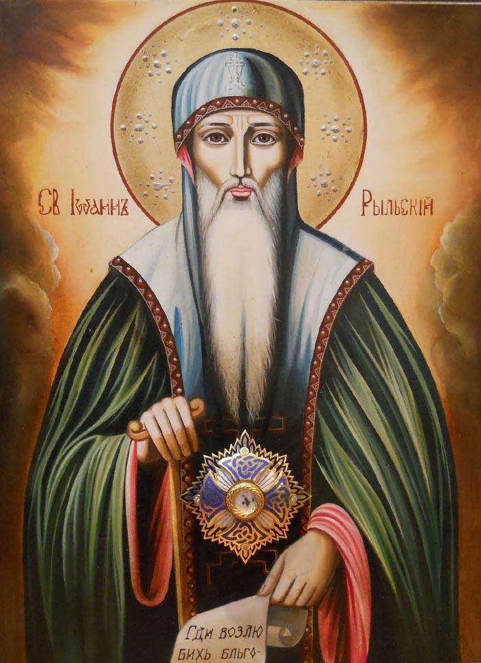 Молитвы преподобному Иоанну Рыльскому