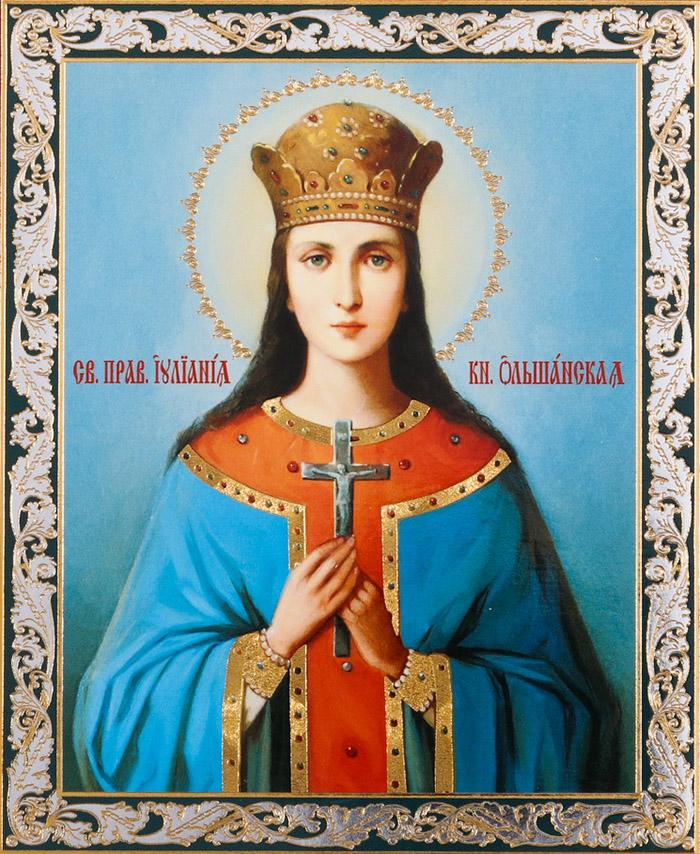 Молитвы святой праведной деве Иулиании, княжне Ольшанской