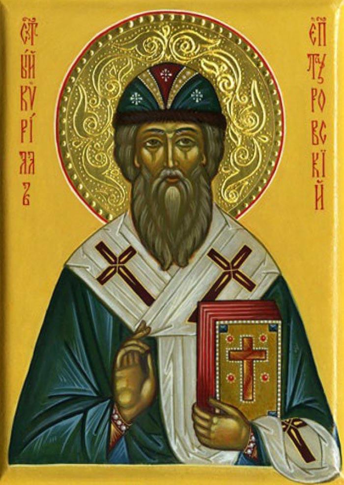 Молитвы святителю Кириллу, епископу Туровскому