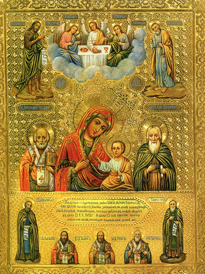 Пред иконой Пресвятой Богородицы Колочская