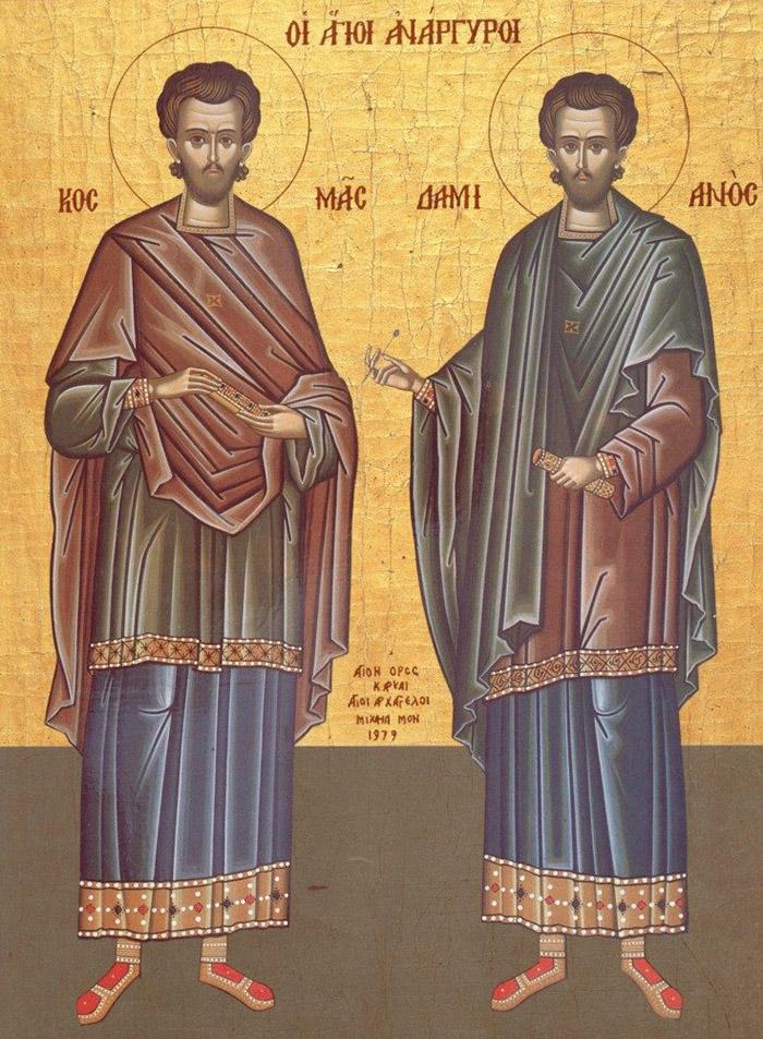 Молитвы святым безсребренникам Косме и Дамиану Римским