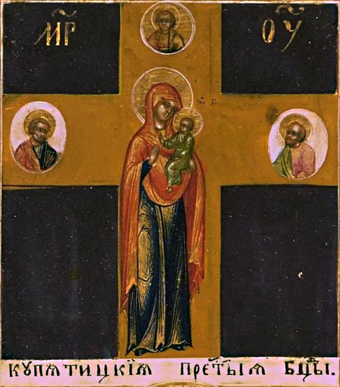 Акафист иконе Пресвятой Богородицы Купятицкая