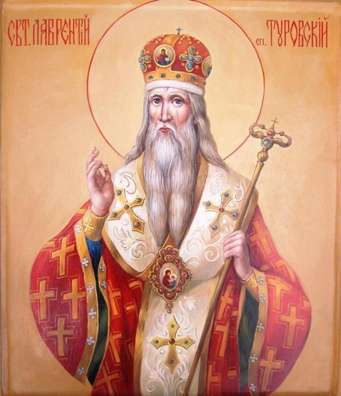 Молитвы святителю Лаврентию, епископу Туровскому