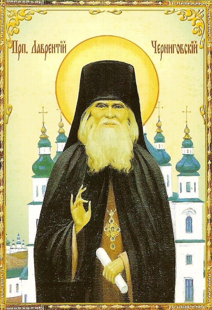 Молитвы преподобному Лаврентию Черниговскому