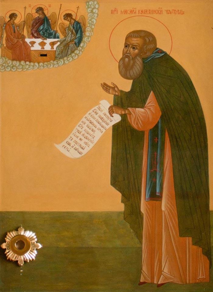 Молитвы преподобному Макарию, игумену Калязинскому