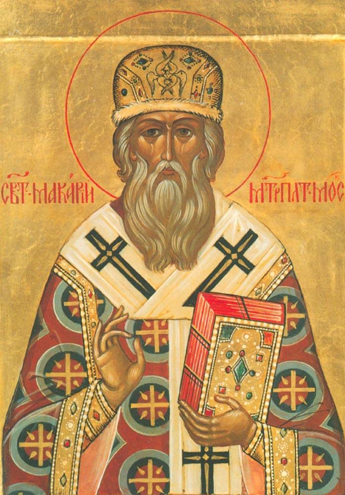 Молитвы святителю Макарию, митрополиту Московскому и всея Руси