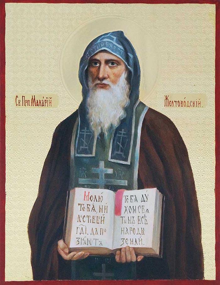 Молитвы преподобному Макарию Желтоводскому